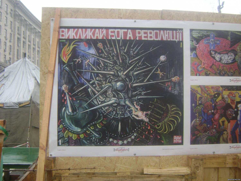 Революционное творчество евромайдана