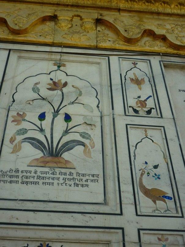 Индия. Амритсар. Храм Дургияна