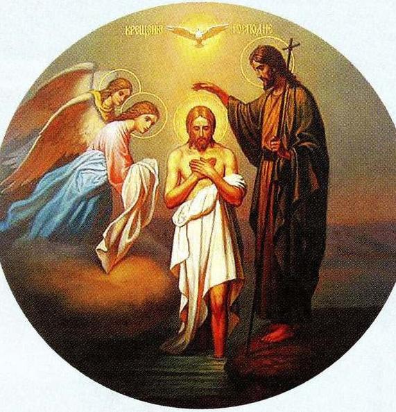 Икона «Богоявление»
