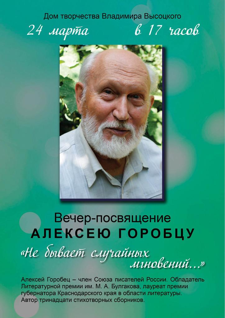 Афиша вечера, посвящённого памяти поэта Алексея Горобца