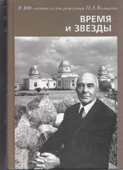 Н.А. Козырев. Время и звезды