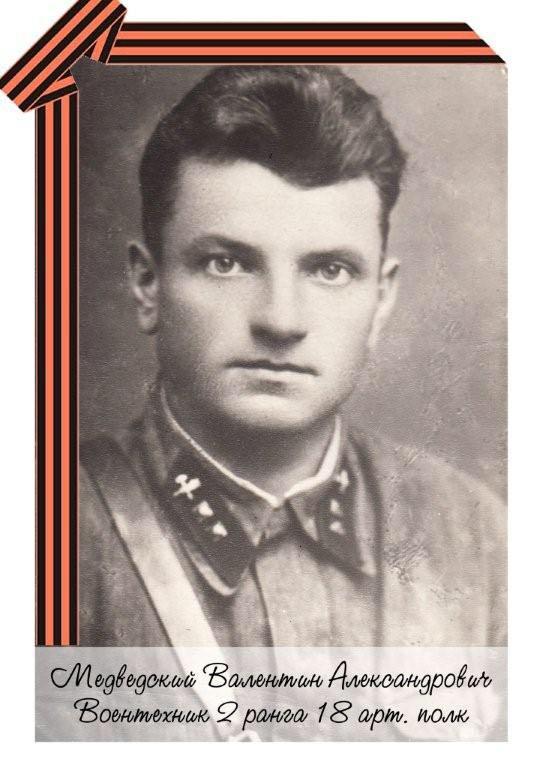 Медведский Валентин Александрович
