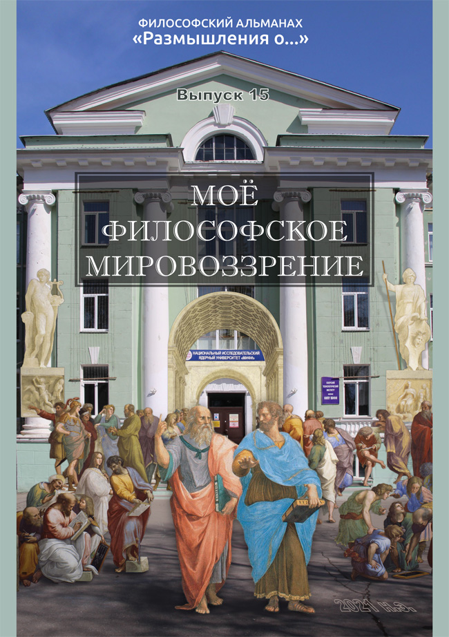 Моё философское мировоззрение (сборник студенческих работ)