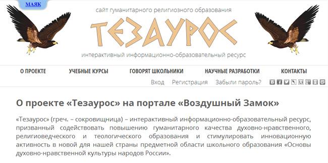 Тезаурос, сайт гуманитарного религиозного образования