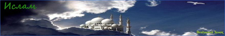 Ислам в Розе Мира