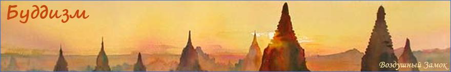 Буддизм в Розе Мира