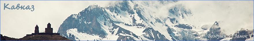 Кавказ: история, мифы, предания, эпос