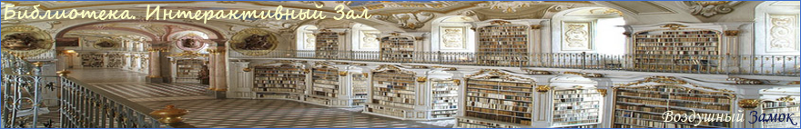 Библиотека Замка