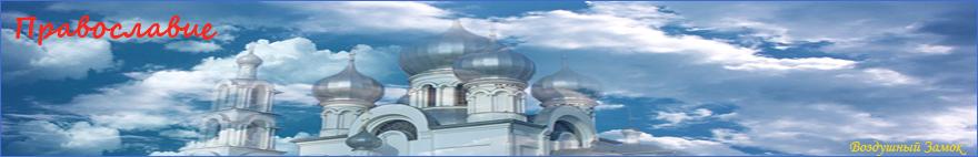 Православие в Розе Мира