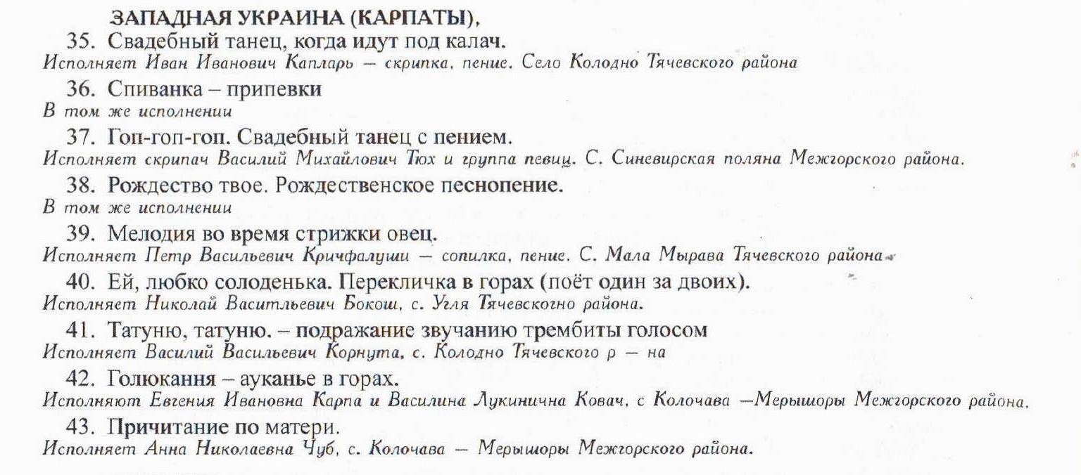 Сборник украинских застольных и весёлых песен скачать.