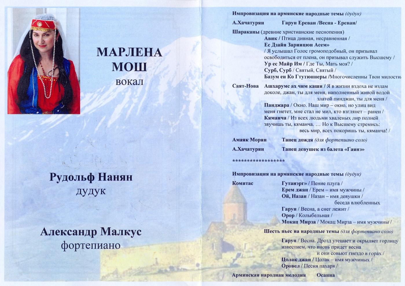Концерт Марлены Мош