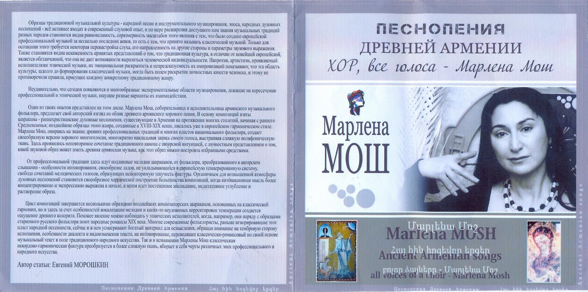 Диск Марлены Мош Песнопения древней Армении