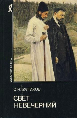 Сергей Булгаков. Свет невечерний