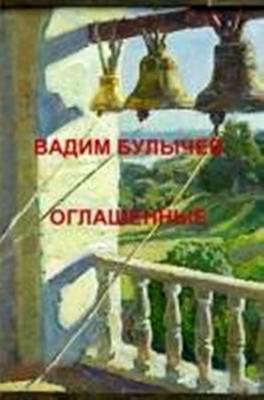 """Повесть Вадима Булычева """"Оглашенные"""""""