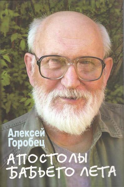 Апостолы бабьего лета. Поэт Алексей Горобец