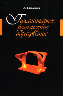 Гуманитарное религиозное образование. Фёдор Козырев