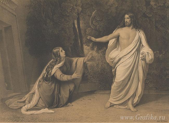 Явление Христа Магдалине. Литография В. Ф. Тимма