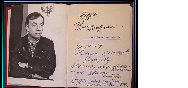 Пунктиры будущего. Автограф А. Вознесенского