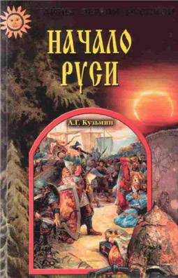 Аполлон Кузьмин. Начало Руси