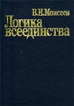 В.И. Моисеев. Логика всеединства