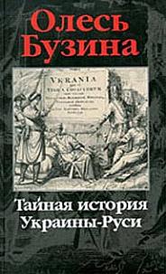 Олесь Бузина. Тайная история Украины–Руси