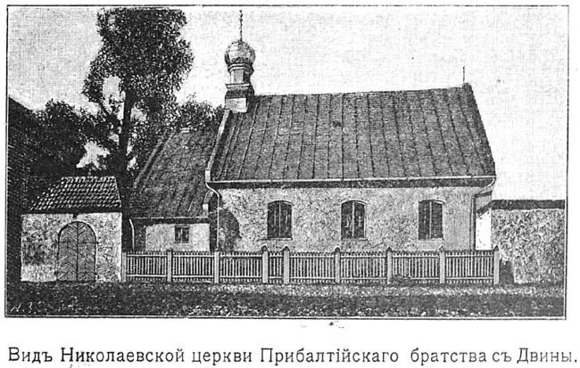 Свято-Никольская церковь Свято-Духова монастыря в Якобштадте