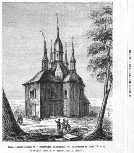 Первоначальная церковь Св. Духа – главный храм Якобштадтского Свято-Духова монастыря