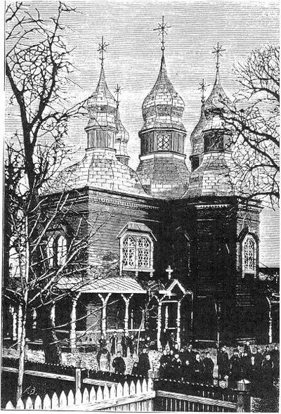 Свято-Духовская церковь Якобштадтского монастыря, возведенная в 1884 году по образцу первоначальной