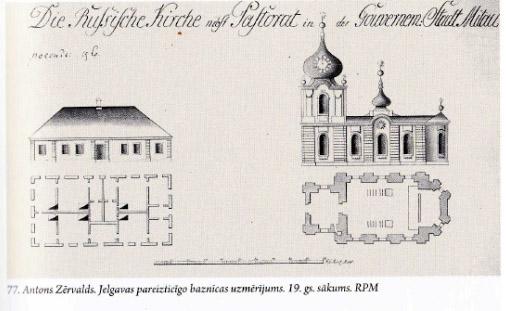 Симеоно-Аннинская церковь в Митаве, обмер начала 19 века