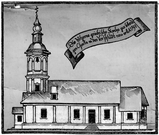 Гарнизонная госпитальная церковь во имя иконы Божией Матери «Живоносный Источник» в Риге