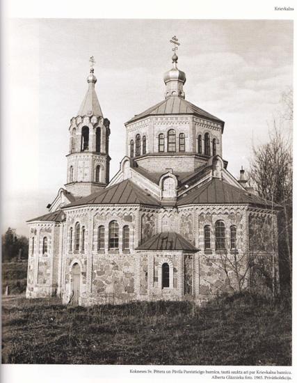 Церковь св. Петра и Павла в Кокнесе