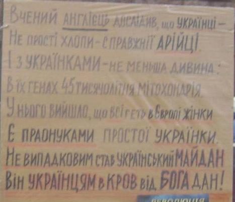 Украина как Антироссия