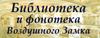 Библиотека Воздушного Замка - Роза Мира и новое религиозное сознание
