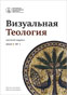 «Визуальная теология» – научный журнал открытого доступа