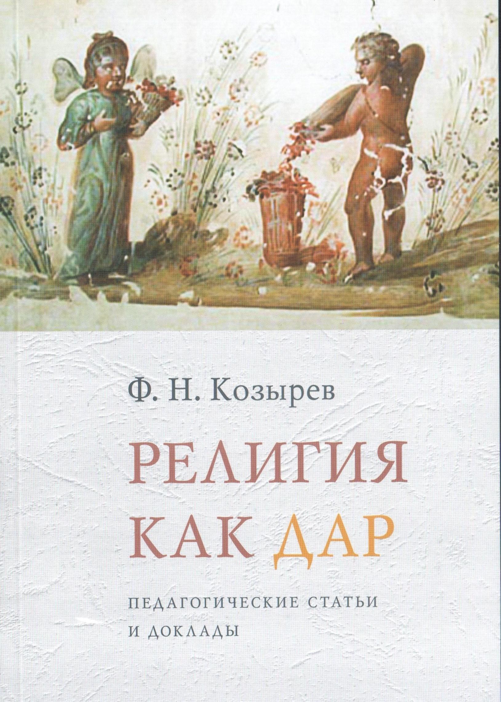 Ф.Н. Козырев. Религия как дар