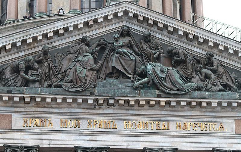фронтон Исаакиевского собора