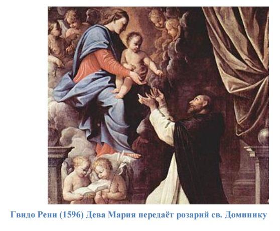 Гвидо Рени (1596) Дева Мария передаёт розарий св. Доминику