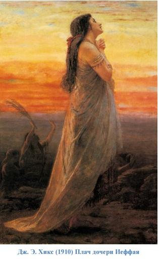 Дж. Э. Хикс (1910) Плач дочери Иеффая