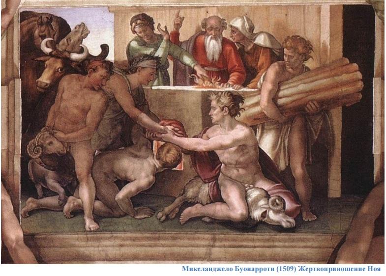 Микеланджело Буонарроти (1509) Жертвоприношение Ноя