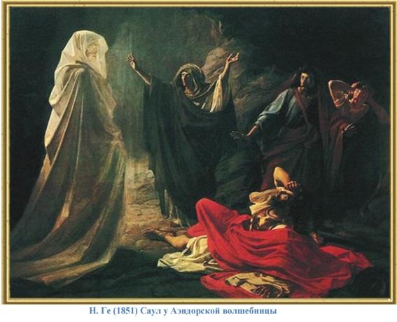 Н. Ге (1851) Саул у Аэндорской волшебницы