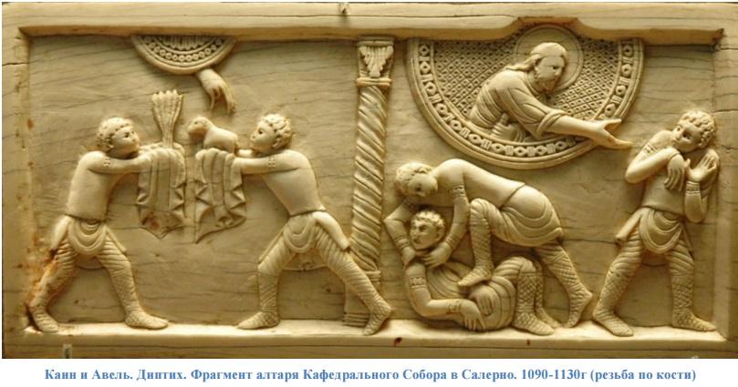 Каин и Авель. Диптих. Фрагмент алтаря Кафедрального Собора в Салерно