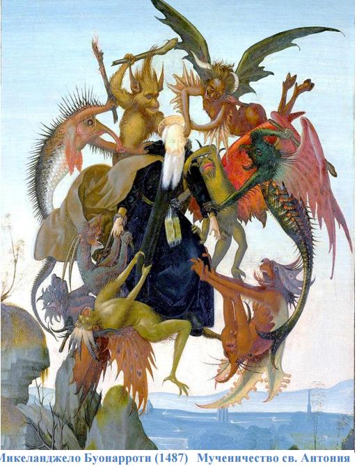 Микеланджело Буонарроти (1487) Мученичество св. Антония