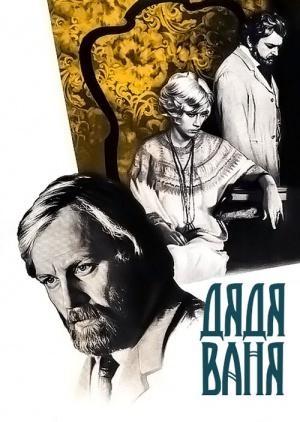 Дядя Ваня