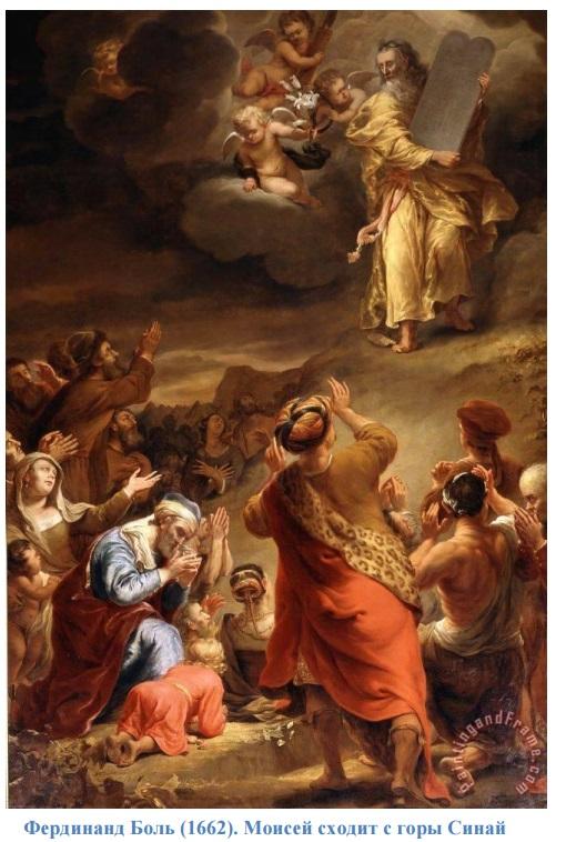 Фердинанд Боль (1662). Моисей сходит с горы Синай