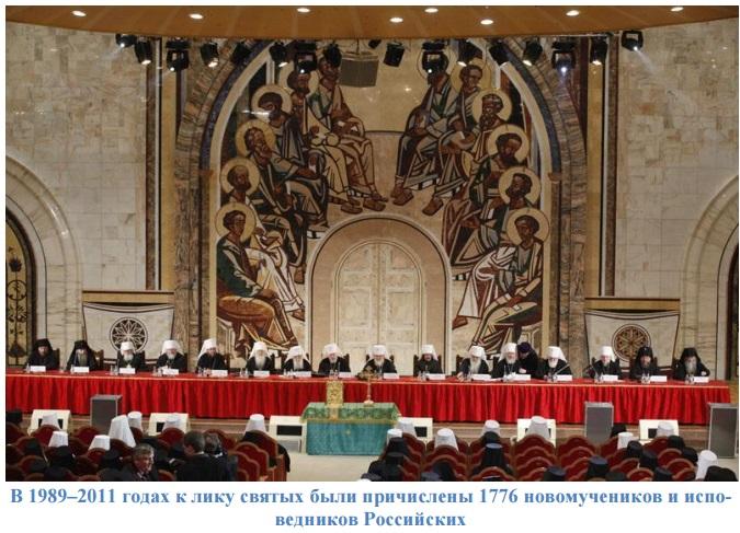 В 1989–2011 годах к лику святых были причислены 1776 новомучеников и исповедников Российских