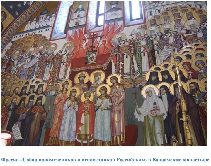 Фреска «Собор новомучеников и исповедников Российских» в Валаамском монастыре