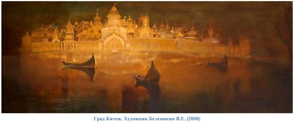 Град Китеж. Художник Беленикин В.Е. (2008)