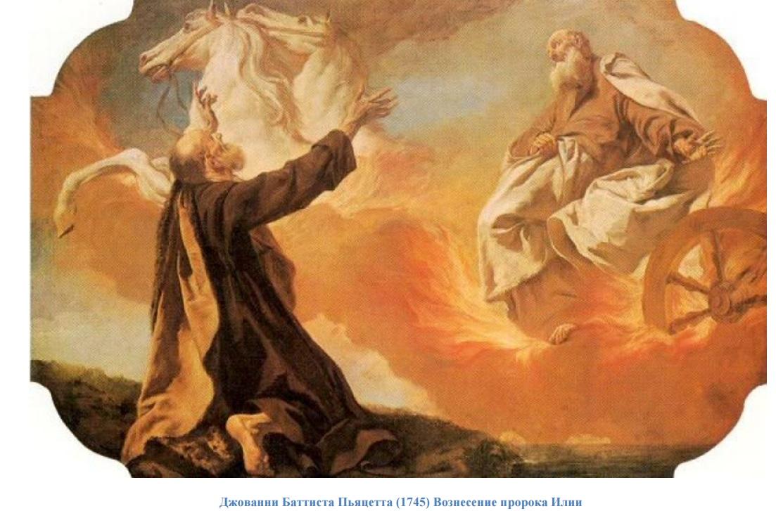 Джованни Баттиста Пьяцетта (1745) Вознесение пророка Илии