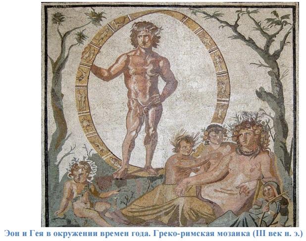 Эон и Гея в окружении времен года. Греко-римская мозаика (III век н. э.)