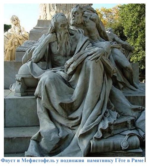 Фауст и Мефистофель у подножия памятнику Гёте в Риме